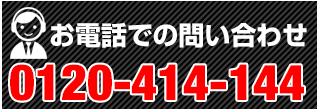 tel.0120-414-144 車買取セカンドプラス函館店へ車買取依頼はこちらまで
