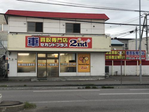 車買取 函館市 セカンドプラス函館