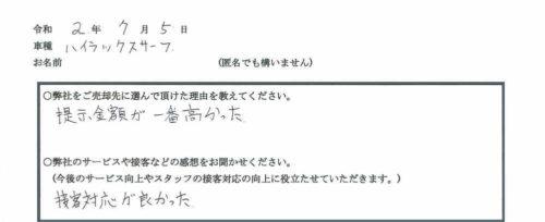車買取 函館市 トヨタ ハイラックスサーフ お客様の声