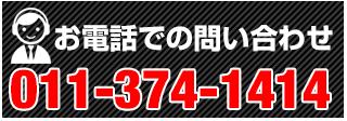 tel.011-374-1414 車買取セカンドプラス札幌店へ車買取依頼はこちらまで