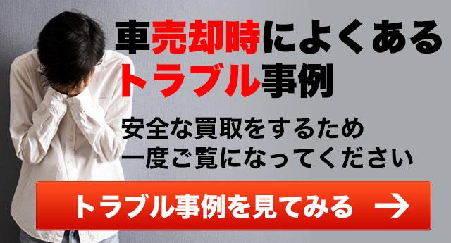 車買取セカンドプラス札幌店車売却時によくあるトラブル事例
