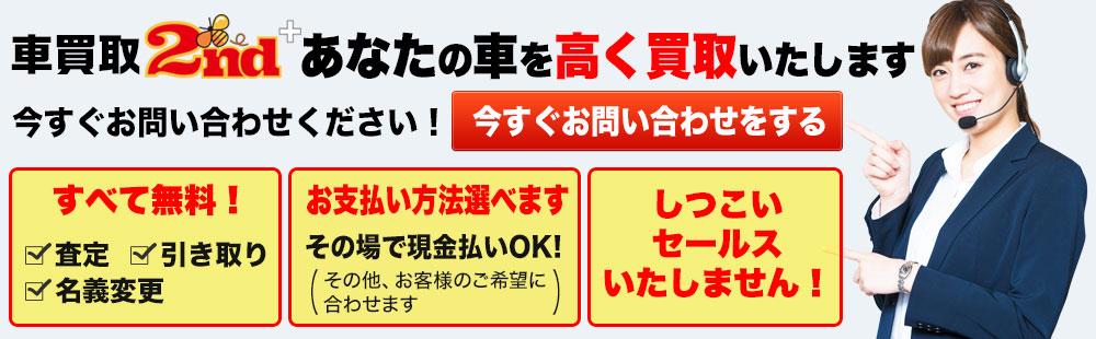 車買取セカンドプラス札幌店あなたの車を高く買取いたします。今すぐお問い合わせください!