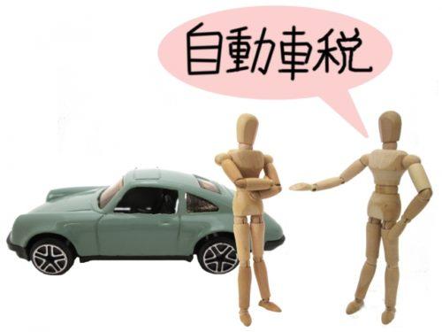 車買取トラブル事例 名義変更されていない