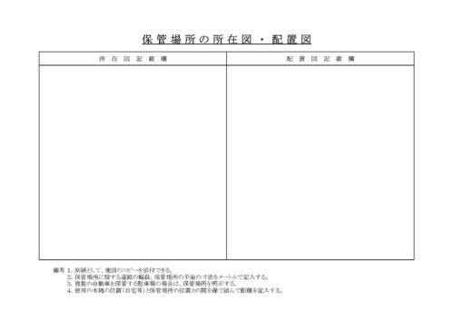 保管場所の所在地・配置図